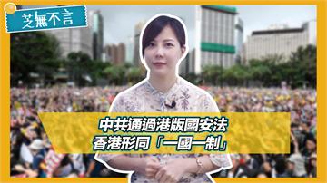芝無不言/中共火速通過港版國安法 香港未來形同「一國一制」?