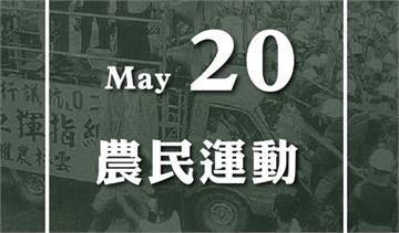 快新聞/32年前520農民運動警民激戰近20小時 台權會:台灣人為民主付出代價