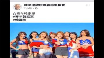 性感國旗裝遭盜圖變「韓家軍」 女模:別再秀下限