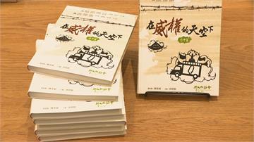 《在威權的天空下》新書發表投身民主、台獨運動不求回報