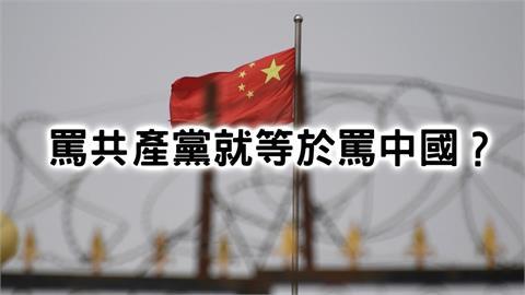 罵共產黨就等於罵中國?他8分鐘神解釋「黨國不分」 5字祝福小粉紅網推爆
