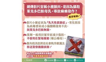 快新聞/網傳小豬吃含萊劑母乳顫抖片 民進黨批假訊息傷豬農:勿轉傳