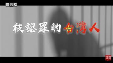 異言堂/「被認罪」的台灣人!台諜戲碼暗藏政治內幕?