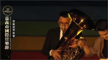 嘉義國際管樂節 54組樂團接力表演管樂結合嘻哈搖滾 跨界晚會走混搭風