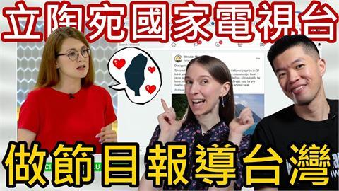 「大動作回報疫苗之恩」登立陶宛電視 主持人讚:全世界只有台灣如此