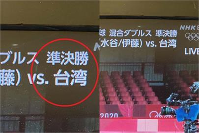 東奧/《NHK》轉播桌球混雙出現斗大「台灣」 超顯眼畫面曝光