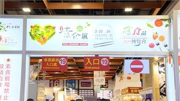 為排國際食品博覽會免費試吃 民眾8點就卡位
