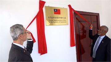 快新聞/彰顯台灣模式! 台駐索馬利蘭代表處正式掛牌 吳釗燮「視訊」簽署技術合作協定