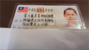 台灣最長名字寶座換人! 「25字姓名」盼得到祝福