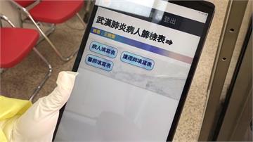 平板自己填!病例自動化取代傳統口頭問診