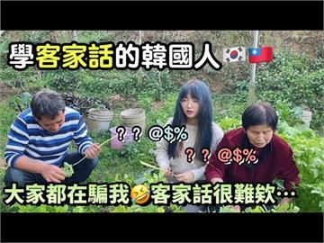 韓國女大生蹲菜園學客語 阿婆教這句話結局令她崩潰:被騙了