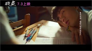 青春冒險電影「破處」  大膽挑戰傳統禁忌