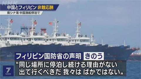中國220艘漁船集結牛軛礁!菲律賓怒批:中國想進一步占領南海