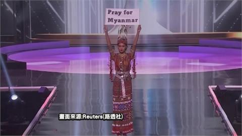為緬甸祈禱!緬甸小姐選美突秀標語 全場歡呼