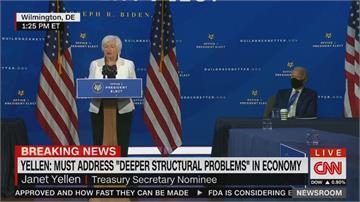 跛腳也要拼經濟! 美首位女財長帶領拜登經濟團隊