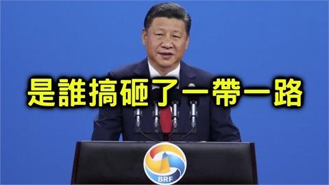 一帶一路為何難成功?網紅批「中共政治野心太明顯」 讓他國陷債務圈套