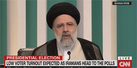 伊朗今大選 保守派萊希有望勝出