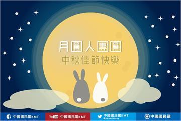 快新聞/歡慶佳節不忘開酸! 國民黨:可能會是最後一個安全的中秋節
