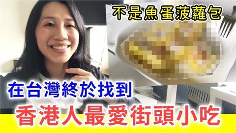 不是魚蛋、菠蘿包!移台港人吃到懷念「魚肉燒賣」 再推這款港點必回購