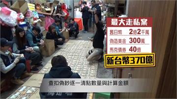 海巡破歷年最大偽鈔走私!驚見近3億日幣偽鈔