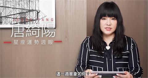 唐綺陽曝本週「巨蟹」有升官運 「雙魚」注意戲劇性桃花!
