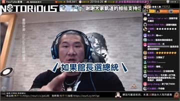 「他在講XX?」館長嗆韓國瑜「塞子說」:我比他適合選總統