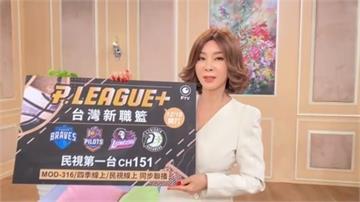 P. League+/夢想家新血加盟!「最美歐巴桑」陳美鳳也挺台灣新職籃