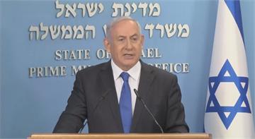 以色列與阿聯達成歷史性和平協議 川普邀近期白宮簽約