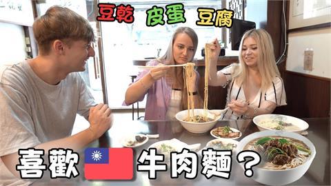 外國美女挑戰台灣人最愛小菜 嚐一口秒變臉還喊噁心