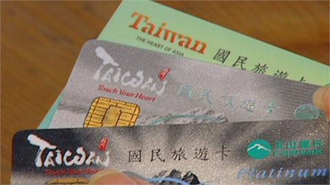 國旅卡8千額度無處花 公務員:放寬使用限制