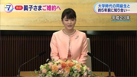 全球/日本真子公主脫離皇室出嫁 婚後經濟狀況堪憂