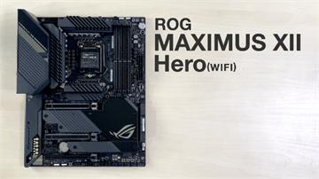 3C/萬元價位,頂級體驗 ASUS ROG MAXIMUS XII Hero WIFI