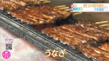 吃起來!「土用丑日」日本瘋吃鰻魚 用親民價補滿精力