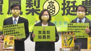 陳其邁提議「黨徽暫換鳳梨」蔡英文:原來大家不只會選舉還會賣鳳梨