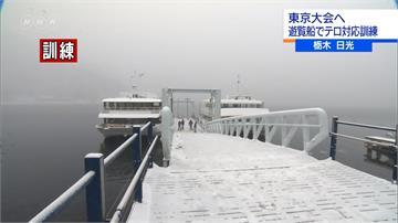東京奧運明年登場 日本中禪寺湖反恐演練