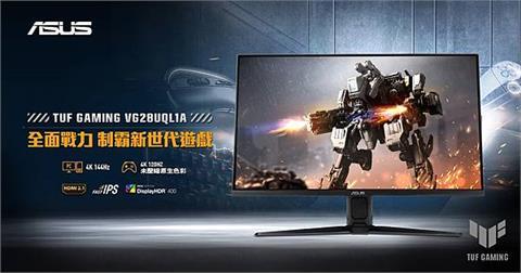暢玩3A遊戲大作第一步?電競硬體大廠推出高偵率螢幕!