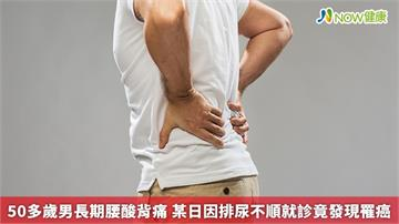 50多歲男長期腰酸背痛 某日因排尿不順就診竟發現罹癌