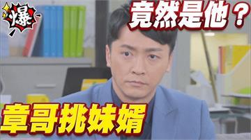 《多情城市-EP448精采片段》章哥挑妹婿   竟然是他?