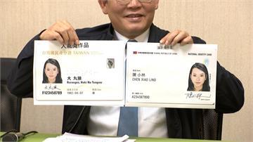 數位身分證資安疑慮未消 蘇貞昌同意「繼續暫緩」