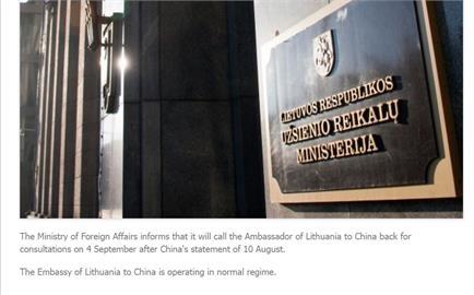 快新聞/挺台設代表處遭中國施壓 立陶宛召回駐北京大使
