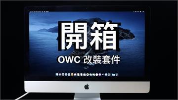 自己升級 iMac!市面上升級套裝應該沒有比 OWC 這套更好用的了(一)