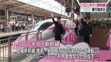 日本JR凱蒂貓列車上路 400名粉絲擠爆月台