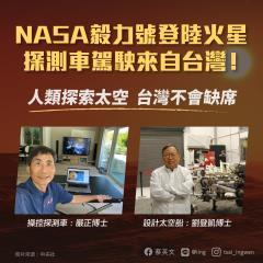 快新聞/NASA毅力號登陸火星「駕駛是台灣人」 蔡英文讚:台灣的驕傲!