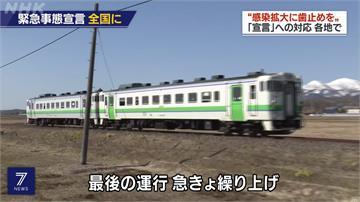 日本全國緊急狀態 JR停駛、觀光區沒人
