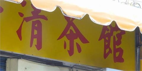 獅子會染疫案源曾到萬華茶藝館 跟確診個案有「人與人連結」