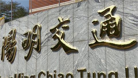 旺宏捐陽明交大3000萬元 設胡定華講座延攬學者