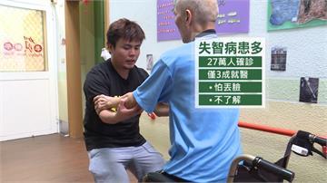 台灣27萬失智症患者 過半民眾怕丟臉延誤就醫
