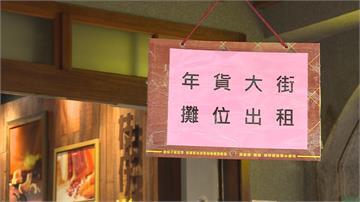 台北年貨街照辦 取消試吃攤位出租量減
