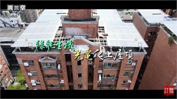 異言堂/綠能生機!當光電爬上屋頂