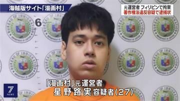 盜版漫畫網月1億人瀏覽 菲律賓逮捕站長